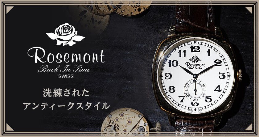 Rosemont Back In Time 洗練されたアンティークスタイル