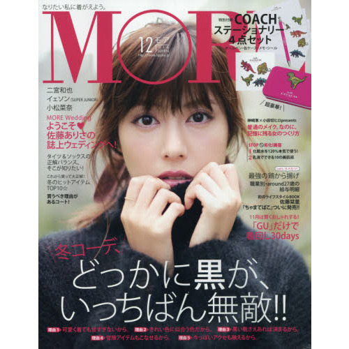 MORE 12月号 時計特集 & プレゼント