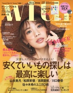 with 7月号