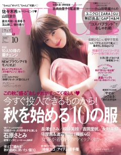 with 10月号